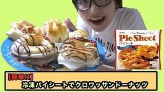 getlinkyoutube.com-【簡単】冷凍パイシートで「クロワッサンドーナッツ」作ってみた!!