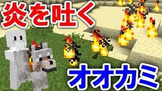 getlinkyoutube.com-【MOD紹介】手に炎を吐くオオカミがついた。Bee Barker MOD【マインクラフト】