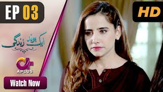 Aik bond Zindagi - Episode 3 | Aplus Dramas | Sania Shamshad, Kamran Jilani | Pakistani Drama