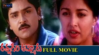 Ratna Giri Ammoru Telugu Full Movie || Raghu || Gowthami || Telugu Super Hit Movies || TVNXT