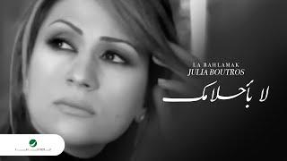 getlinkyoutube.com-Julia Boutros La Bahlamak جوليا بطرس - لا باحلامك