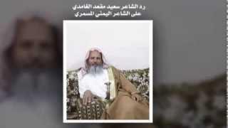 getlinkyoutube.com-رد الشاعر سعيد مقعد الغامدي على الشاعر اليمني المسمري