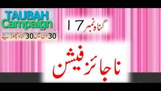 getlinkyoutube.com-Gunnah # 17   Na Jaiz Fashion by Mufti Tariq Masood