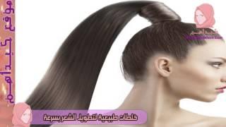 getlinkyoutube.com-تطويل الشعر بسرعة صاروخية جديد 2015 | تطويل الشعر في اسبوع | خلطة لتطويل الشعر بسرعة - كيداهم HD
