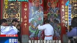 getlinkyoutube.com-2013.08.18台灣大搜索/「跳鍾馗」觸禁忌!藝人「陳子強3親人」過世