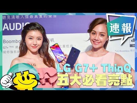 LG 最強手機 G7+ 必看亮點