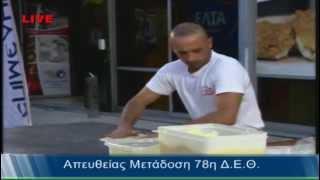 getlinkyoutube.com-78η Δ.Ε.Θ. ΕΒΕ Σερρών: Επίδειξη Μπουγάτσα