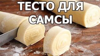 getlinkyoutube.com-Настоящее тесто для самсы. Рецепт от Ивана!