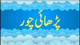 Funny Urdu Poetry   Funny Poetry about students   Urdu Funny Poetry   Mazahiya Shayari