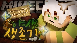 getlinkyoutube.com-악어 [ 기억을 따라서 : 악어의 야생 생존기 20화 ] 마인크래프트 Lost in the Wild - Minecraft Role-play SMP
