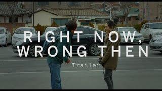 getlinkyoutube.com-RIGHT NOW, WRONG THEN Trailer | Festival 2015