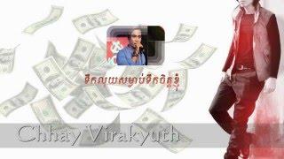 getlinkyoutube.com-ទឹកលុយសម្លាប់ទឹកចិត្តខ្ញុំ | Tek Luy Som Lab Tek Jet Khnom -Chhay Virakyuth