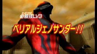 getlinkyoutube.com-大怪獣バトル ウルトラコロシアム DX - ウルトラ戦士必殺技