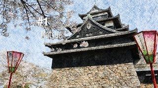 #1 Le château de Matsue