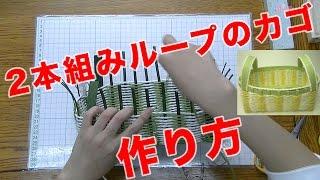 getlinkyoutube.com-【エムズファクトリー公式】2本組ループのカゴの編み方。クラフトバンド(紙バンド手芸)講座。