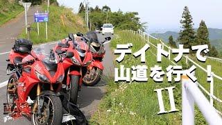 getlinkyoutube.com-デイトナ675で山道を行く!Ⅱ| Triumph DAYTONA675【モトブログ】