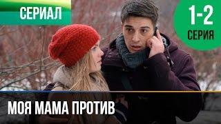 getlinkyoutube.com-Моя мама против 1 и 2 серия - Мелодрама | Фильмы и сериалы - Русские мелодрамы
