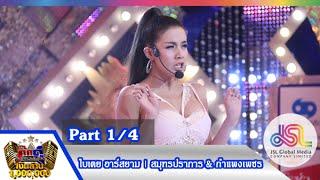 getlinkyoutube.com-กิ๊กดู๋ : ประชันเงาเสียงใบเตย [22 ก.ย. 58] (1/4) Full HD