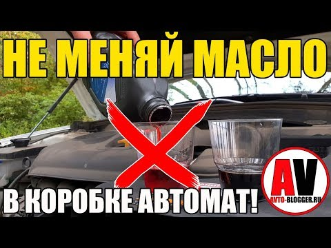 "НЕ МЕНЯЙ МАСЛО В КОРОБКЕ ""АВТОМАТ"" (АКПП)!"