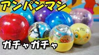 getlinkyoutube.com-Anpanman gachagacha アンパンマン おもちゃ ガチャガチャ まとめて開封