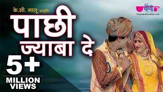 getlinkyoutube.com-Pachhi Jaba De Mhara Pihar Ri Senani Lyaba De