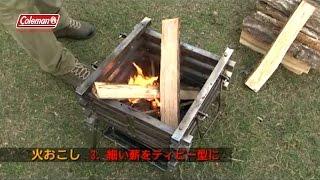 getlinkyoutube.com-焚き火台の組み立て方「ステンレスファイアープレイス」 | コールマン