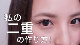 getlinkyoutube.com-私の二重の作り方!/how i make my double eyelid!