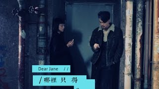 getlinkyoutube.com-Dear Jane - 哪裡只得我共你 You & Me (Official Music Video)
