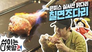 getlinkyoutube.com-칠면조다리 맛있게 먹는방법!! 특제마늘소스 레시피공개![섭이는못말려]