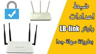 getlinkyoutube.com-كيفية ضبط اعدادات راوتر LB-Link بطريقة سهلة جدا