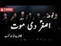 09.Asghar De Mout - Chakwal Party Geo Group 2016