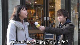 【本音】YouTuberと結婚できますか?