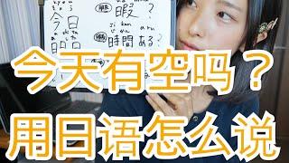 getlinkyoutube.com-【第九课】今天有空吗用日语怎么说【从零开始学日语】