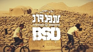 getlinkyoutube.com-BSD BMX - Lost in Iran