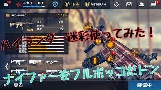 MC5モダンコンバット5実況プレイ【テンションMAXで逝く!】part486 カッコイイ迷彩ゲット!!