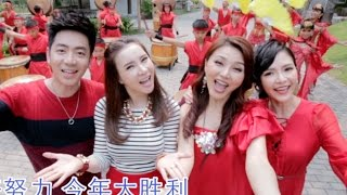 getlinkyoutube.com-2016 钟盛忠 钟晓玉 VS 8大巨星(雁卿 郭美君)《马到功成》高清官方MV