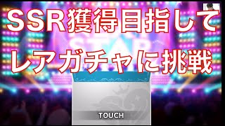 getlinkyoutube.com-【デレステ】SSR獲得目指してレアガチャチャレンジ!!