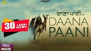 Daana Paani Sada  l Latest Punjabi Movies 2018 l Full Movie  l New Punjabi full online Movie 2018