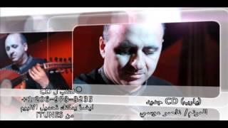 getlinkyoutube.com-NASER MUSA   Ya Rab ناصر موسي   يارب new CD PROMO