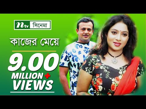 Popular Bangla Movie Kajer Meye (কাজের মেয়ে) | Shabnur, Riaz, Don, Nasrin by Azadi Hasnat