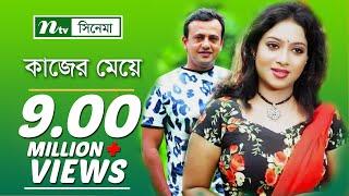 Popular Bangla Movie - Kajer Meye | Riaz, Shabnur, Don | Super Hit Bangla Movie