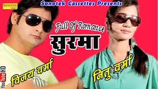 Surma  By Vijay Varma & Neetu Verma || Haryanvi New Song
