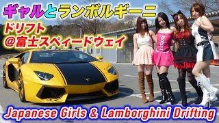 getlinkyoutube.com-ギャルとランボルギーニ ドリフト 富士スペィードウェイ Japanese Girls - Lamborghini Drifting -Fuji Speedway