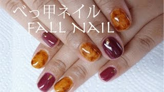getlinkyoutube.com-べっ甲ネイル ‖ Fall Nail