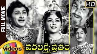 Varalakshmi Vratham Telugu Full Movie | Krishna Kumari | Kantha Rao | Old Telugu Full Length Movies