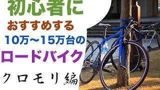 getlinkyoutube.com-初心者におすすめする「10万~15万」の『ロードバイク』「クロモリ編」