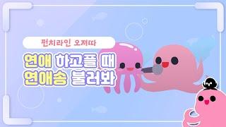 getlinkyoutube.com-[시발낙지]  연애송