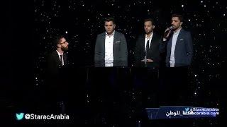 getlinkyoutube.com-نسيم رايسي و علي الفيصل و محمد عباس - موطني - البرايم 6 ستار اكاديمي 11