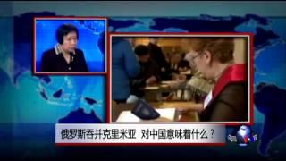 getlinkyoutube.com-焦点对话:俄罗斯吞并克里米亚,对中国意味着什么?