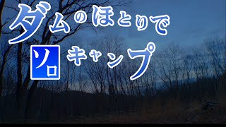 getlinkyoutube.com-【冬キャンプ】ダムのほとりでソロキャンプ Solo camp hammock
